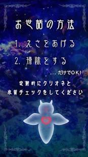 Androidアプリ「しあわせのクリオネ育成ゲーム」のスクリーンショット 2枚目