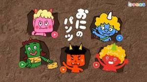 Androidアプリ「鬼のパンツ(節分にぴったりの保育園・幼稚園向け童謡)」のスクリーンショット 1枚目