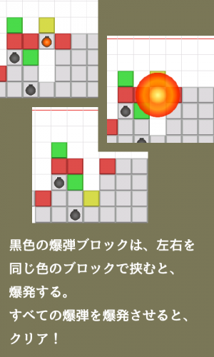 Androidアプリ「ブロック落とし -爆-」のスクリーンショット 2枚目