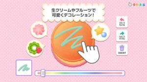 Androidアプリ「わたしのマカロン(親子で楽しくお菓子クッキング)」のスクリーンショット 2枚目