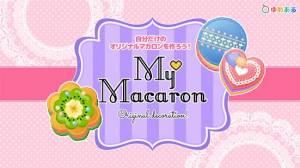 Androidアプリ「わたしのマカロン(親子で楽しくお菓子クッキング)」のスクリーンショット 5枚目
