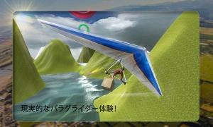 Androidアプリ「エアハンググライダーシミュレータ3D」のスクリーンショット 5枚目