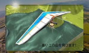 Androidアプリ「エアハンググライダーシミュレータ3D」のスクリーンショット 3枚目