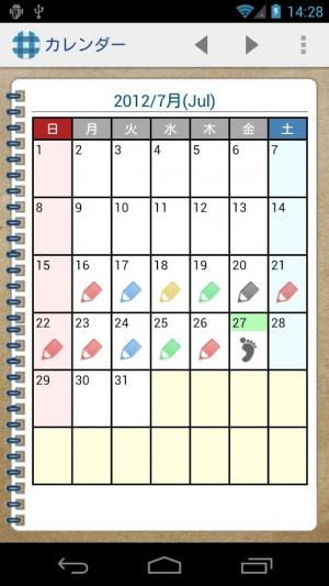 Androidアプリ「ものぐさ日記」のスクリーンショット 2枚目