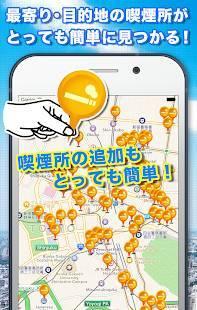 Androidアプリ「喫煙所(タバコスポット)情報共有マップ」のスクリーンショット 2枚目