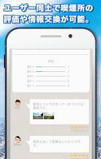 Androidアプリ「喫煙所(タバコスポット)情報共有マップ」のスクリーンショット 5枚目