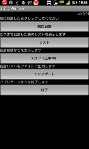 Androidアプリ「StationMemory」のスクリーンショット 1枚目