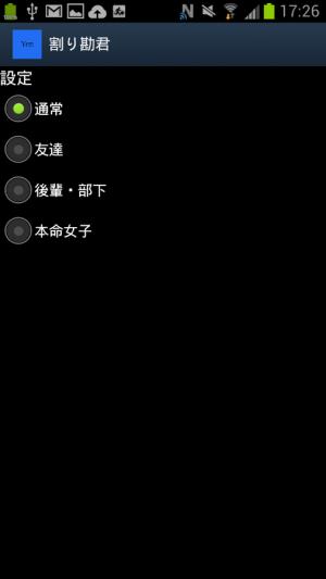Androidアプリ「割り勘さん」のスクリーンショット 2枚目