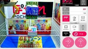 Androidアプリ「スマホでクレーンゲーム【ぽちくれ】」のスクリーンショット 4枚目