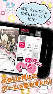 Androidアプリ「スマホでクレーンゲーム【ぽちくれ】」のスクリーンショット 2枚目