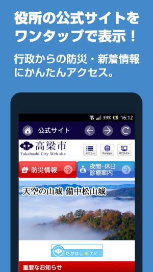 Androidアプリ「高梁いんふぉ ~ひと・まち・自然にやさしい高梁~」のスクリーンショット 4枚目