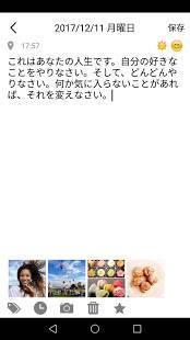 Androidアプリ「日記帳 - 10年日記」のスクリーンショット 3枚目
