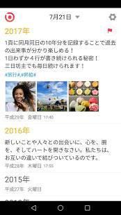 Androidアプリ「日記帳 - 10年日記」のスクリーンショット 1枚目