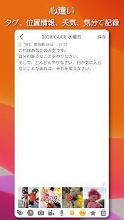 Androidアプリ「日記帳 - 10年日記 - メモ・手帳・日誌」のスクリーンショット 3枚目
