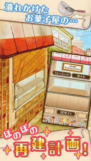 Androidアプリ「料理ゲーム 洋菓子店ローズ ~ほのぼの再建記~」のスクリーンショット 1枚目