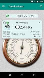 Androidアプリ「正確なバロメーター」のスクリーンショット 1枚目
