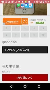 Androidアプリ「メルカリ・ラクマの新着商品を通知・検索 / フリマウォッチ」のスクリーンショット 4枚目
