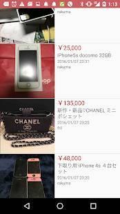 Androidアプリ「メルカリ・ラクマの新着商品を通知・検索 / フリマウォッチ」のスクリーンショット 3枚目