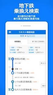 Androidアプリ「コネスト韓国地図 - 韓国旅行に必須!完全日本語の韓国地図でルート検索・韓国地下鉄検索も可能」のスクリーンショット 2枚目