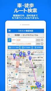 Androidアプリ「コネスト韓国地図 - 韓国旅行に必須!完全日本語の韓国地図でルート検索・韓国地下鉄検索も可能」のスクリーンショット 3枚目