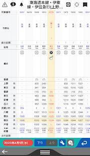 Androidアプリ「デジタル JR時刻表 Lite」のスクリーンショット 1枚目