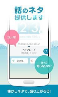 Androidアプリ「君、年いくつ? - 超音波年齢予測アプリ」のスクリーンショット 4枚目