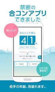 Androidアプリ「君、年いくつ? - 超音波年齢予測アプリ」のスクリーンショット 2枚目