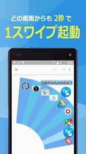 Androidアプリ「片手操作で1スワイプ アプリ起動!扇形サブランチャー Quick Arc Launcher 2」のスクリーンショット 1枚目