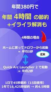 Androidアプリ「片手操作で1スワイプ アプリ起動!扇形サブランチャー Quick Arc Launcher 2」のスクリーンショット 3枚目