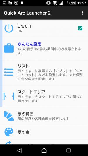 Androidアプリ「Quick Arc Launcher 2 (サブランチャー)」のスクリーンショット 5枚目