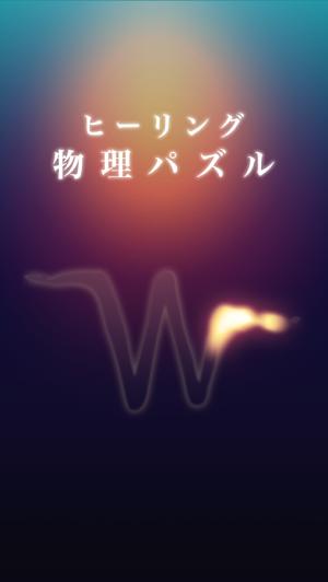 Androidアプリ「W.」のスクリーンショット 1枚目