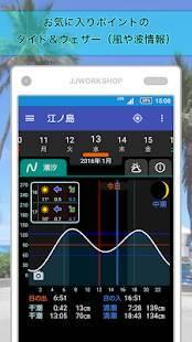 Androidアプリ「サーフィンや釣りに!タイド&ウェザー SurfTide7」のスクリーンショット 1枚目