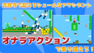 Androidアプリ「ハッピージョージ オナラでGO!」のスクリーンショット 2枚目