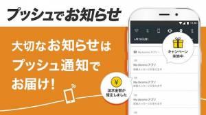 Androidアプリ「My docomo - 料金・通信量の確認」のスクリーンショット 5枚目