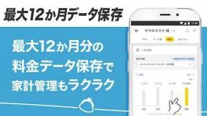 Androidアプリ「My docomo - 料金・通信量の確認」のスクリーンショット 4枚目