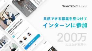 Androidアプリ「Wantedly Intern インターンシップ・就活アプリ」のスクリーンショット 1枚目
