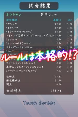 Androidアプリ「フィギュアスケートあにまるず!」のスクリーンショット 4枚目