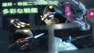 Androidアプリ「[宇宙艦隊戦術バトル] セレスティアルフリート」のスクリーンショット 2枚目