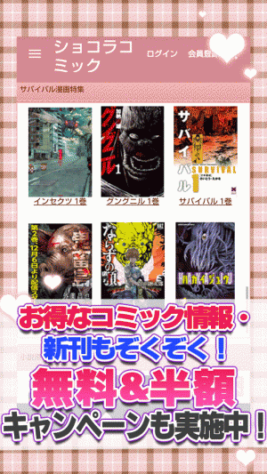 Androidアプリ「ショコラコミック◆公式アプリ」のスクリーンショット 4枚目