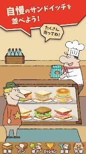 Androidアプリ「かわいいサンドイッチ屋さん Happy Sandwich Cafe」のスクリーンショット 4枚目