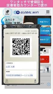 Androidアプリ「GlobalWiFi」のスクリーンショット 4枚目