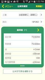 Androidアプリ「SiteBox 出来形・品質・写真 サイトボックス」のスクリーンショット 2枚目