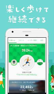 Androidアプリ「歩数計 - ALKOO by NAVITIME ランキング日本一を目指そう!」のスクリーンショット 4枚目