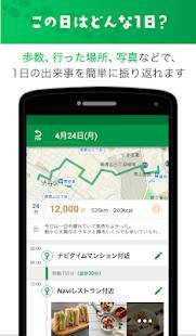 Androidアプリ「歩数計 - ALKOO by NAVITIME」のスクリーンショット 5枚目