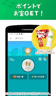 Androidアプリ「歩数計 - ALKOO by NAVITIME ランキング日本一を目指そう!」のスクリーンショット 2枚目