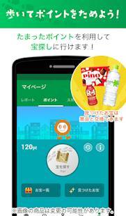 Androidアプリ「歩数計 - ALKOO by NAVITIME ランキング日本一を目指そう!」のスクリーンショット 3枚目