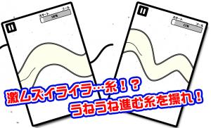 Androidアプリ「うねうね糸」のスクリーンショット 1枚目