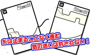 Androidアプリ「うねうね糸」のスクリーンショット 2枚目