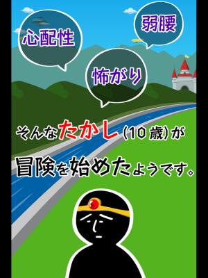 Androidアプリ「勇者たかしの不安な日々」のスクリーンショット 4枚目