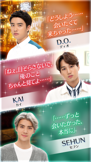 Androidアプリ「LOVE PLANET〜EXO with you〜」のスクリーンショット 4枚目